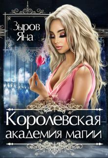 """Книга. """"Королевская академия магии. Количество принцев ограничено!"""" читать онлайн"""