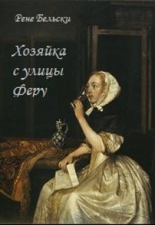 "Книга ""Хозяйка с улицы Феру"" читать онлайн"