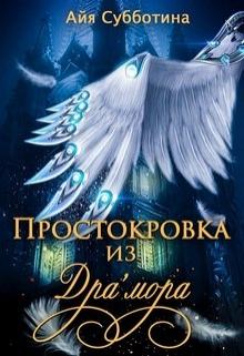 """Книга """"Простокровка из Дра'мора"""" читать онлайн"""