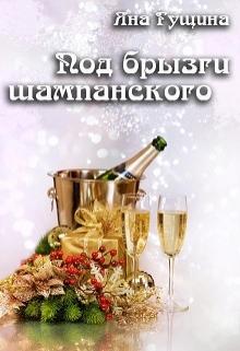 """Книга. """"Под брызги шампанского"""" читать онлайн"""