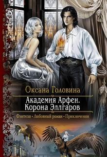 "Книга. ""Академия Арфен. Корона Эллгаров"" читать онлайн"