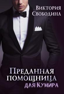 """Книга """"Преданная помощница для кумира """" читать онлайн"""