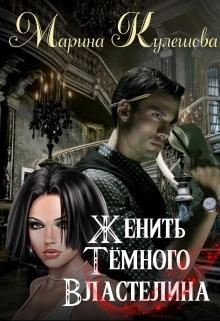 """Книга """"Женить Темного Властелина"""" читать онлайн"""