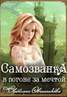 """Книга. """"Самозванка: в погоне за мечтой"""" читать онлайн"""
