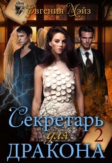 """Книга """"Секретарь для дракона - 2"""" читать онлайн"""