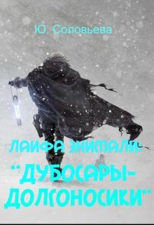 "Книга. ""Дубосары-Долгоносики"" читать онлайн"