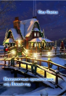 """Книга. """"Невероятные приключения под Новый год"""" читать онлайн"""