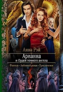 """Книга """"Арианна и Орден темного ангела"""" читать онлайн"""