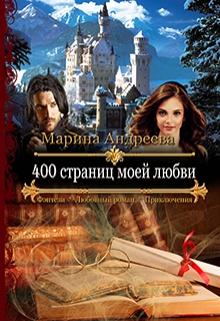 """Книга. """"400 страниц моей любви"""" читать онлайн"""