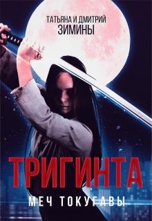 "Libro. ""Тригинта. Меч Токугавы."" Leer en línea"