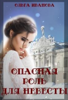 """Книга. """"Опасная роль для невесты"""" читать онлайн"""