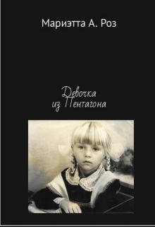 """Книга. """"Девочка из Пентагона"""" читать онлайн"""