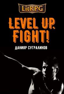 "Книга. ""Level Up. Fight!"" читать онлайн"
