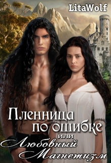 """Книга. """"Пленница по ошибке, или Любовный Магнетизм"""" читать онлайн"""
