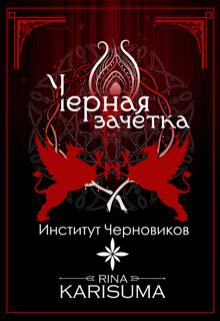 """Книга. """"Черная зачетка. Институт Черновиков"""" читать онлайн"""