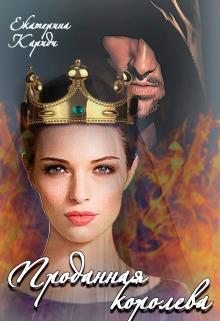"""Книга. """"Проданная королева"""" читать онлайн"""