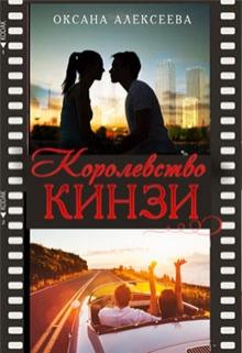 """Книга. """"Королевство Кинзи"""" читать онлайн"""