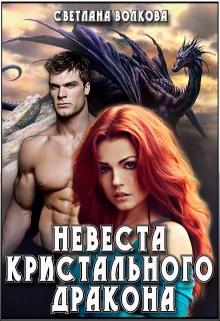 """Книга. """"Невеста Кристального Дракона"""" читать онлайн"""