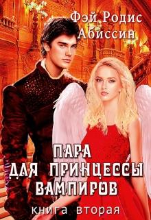 """Книга. """"Пара для принцессы вампиров, книга 2"""" читать онлайн"""