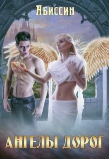 """Книга. """"Ангелы дорог"""" читать онлайн"""