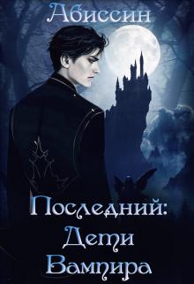 "Книга. ""Последний. Дети вампира"" читать онлайн"