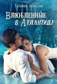 """Книга. """"Влюбленные в Атлантиду"""" читать онлайн"""