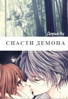 """Книга. """"Спасти демона"""" читать онлайн"""