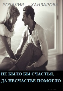 """Книга. """"Не было бы счастья, да несчастье помогло """" читать онлайн"""