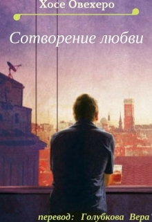 """Книга. """"Сотворение любви"""" читать онлайн"""