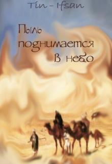 """Книга. """"Пыль поднимается в небо"""" читать онлайн"""