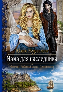 """Книга. """"Мама для наследника"""" читать онлайн"""
