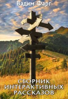 """Книга. """"Сборник интерактивных рассказов"""" читать онлайн"""