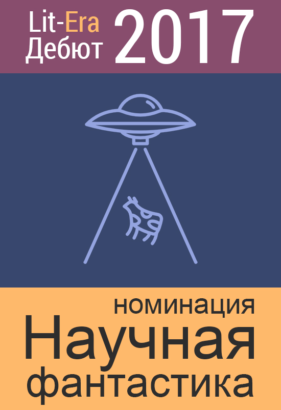 Литературные конкурсы 2017 фантастика