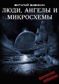 """Обложка книги """"Люди, ангелы и микросхемы"""""""
