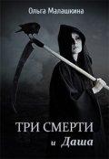 "Обложка книги ""Три смерти и Даша"""