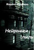 """Обложка книги """"Нейронная пыль"""""""