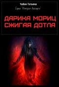 """Обложка книги """"Дарика Мориц. Сжигая дотла"""""""