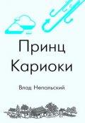 "Обложка книги ""Принц Кариоки"""