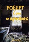 """Обложка книги """"Роберт. Сон мертвых."""""""