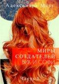 """Обложка книги """"Миры Создателей. Вик и Софи. Часть 1"""""""