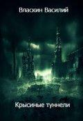 """Обложка книги """"Метро 2033. Крысиные туннели."""""""