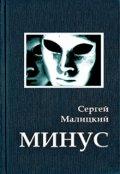 """Обложка книги """"Минус (повесть)"""""""