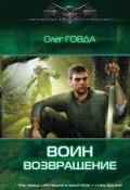 "Обложка книги ""Воин. Возвращение"""