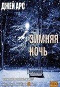 """Обложка книги """"Зимняя ночь"""""""