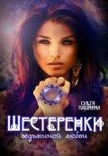 """Обложка книги """"Шестеренки ведьминой любви"""""""