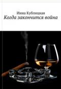 """Обложка книги """"Когда закончится война"""""""