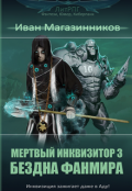 """Обложка книги """"Мертвый Инквизитор 3. Бездна Фанмира"""""""