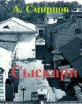 """Обложка книги """"Сыскари"""""""