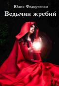 """Обложка книги """"Ведьмин жребий"""""""