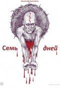 """Обложка книги """"Семь дней"""""""